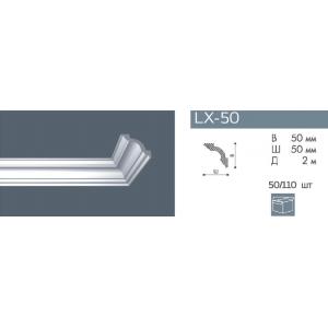 Плинтус потолочный NMC LX-50 (A2)