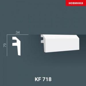 KF 718 (2,00м ) Карниз для скрытой подсветки