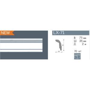 Плинтус потолочный NMC LX-71