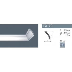 Плинтус потолочный NMC LX-73 (GK)