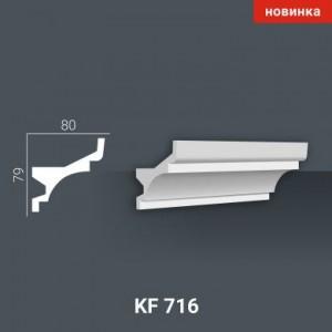 KF 716 (2,00м) Карниз для скрытой подсветки