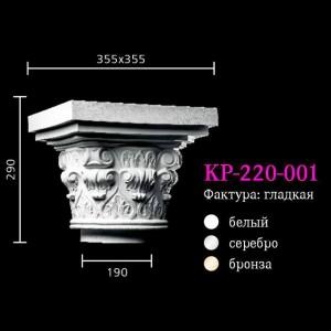 Капитель к колонне KP-220-001