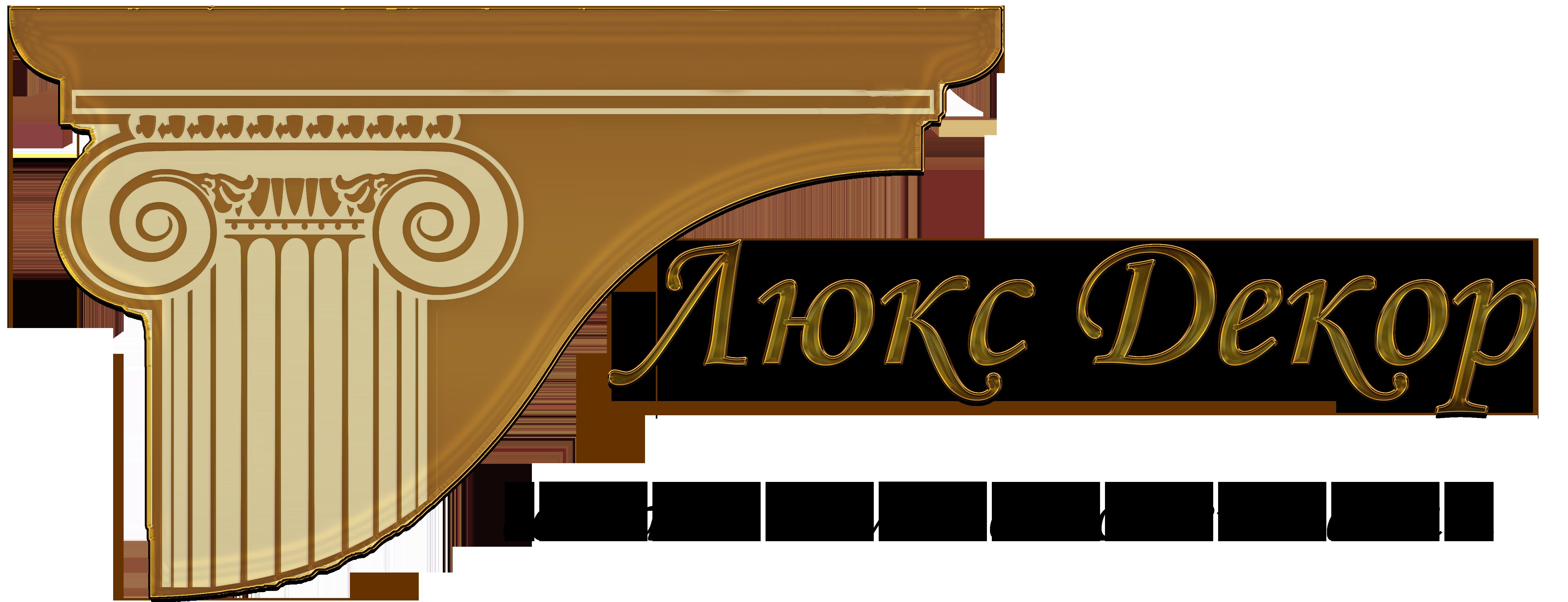 Люкс Декор Новосибирск